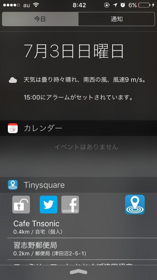 昨夜 ぼく「夜勤あけからの大洗旅行で深夜1時に帰宅したけどこのあと朝6時半に箱根集合だ…2時間仮眠しよう。Siri、3時に起こして」 Siri「さん時にアラームをセットしました」 ぼく「スヤスヤ」  現在 ぼく「は?????」 https://t.co/8icds5G5QJ