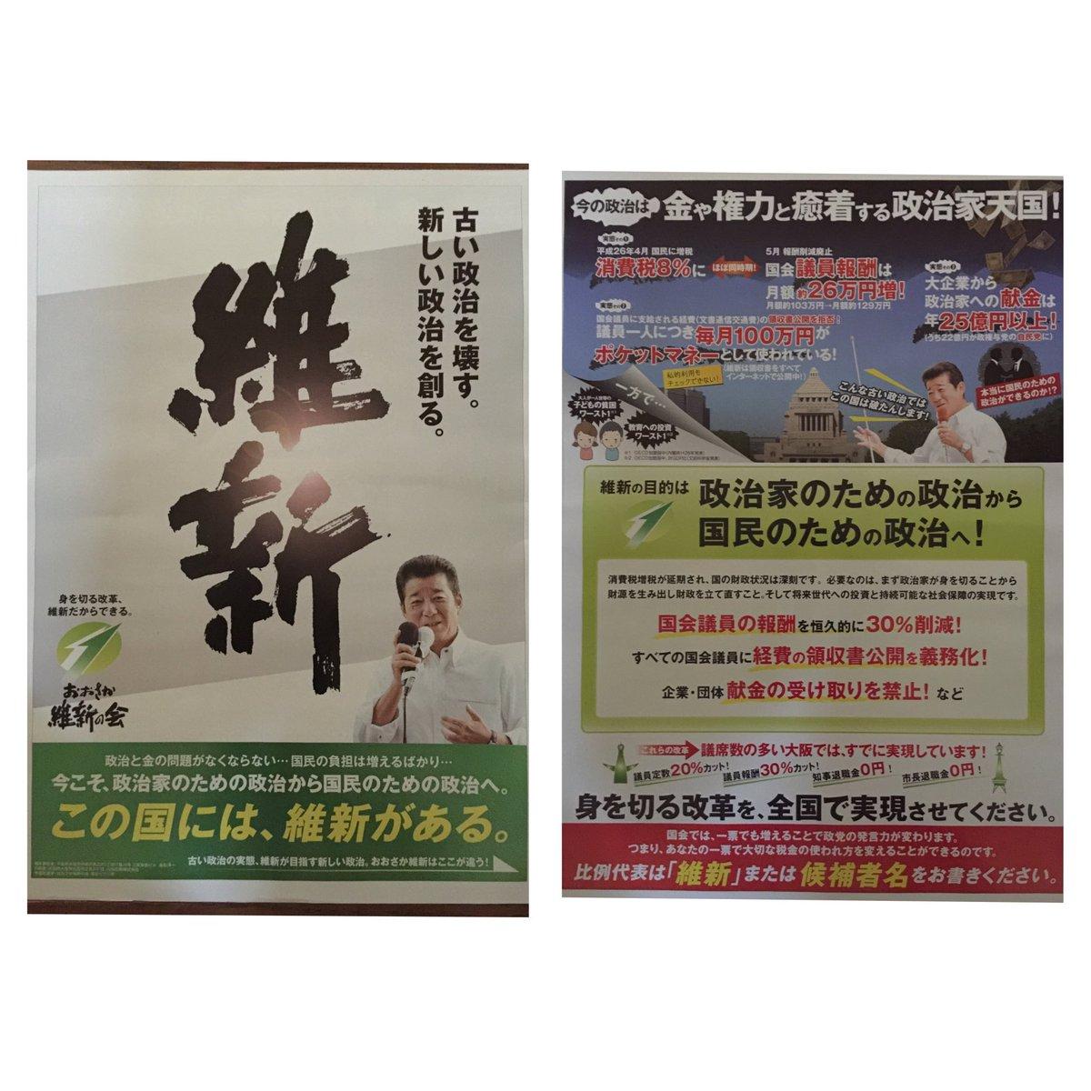 胡散臭くて、如何わしい!おおさか維新の会の選挙ビラ  「新しい利権を盗る。」なのだろうね、彼等が今までしてきた事は。「金と権力に執着する維新天国!」、『大阪で行った「住民の身を切る改悪」を全国で実現させてください!』の誤記でしょ。 https://t.co/95bjAlK3Si