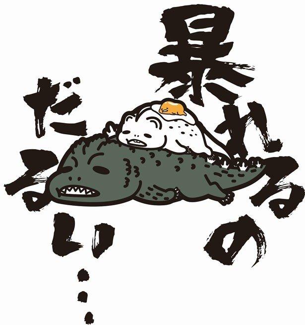 【3F・特撮】ゴジラ×ぐでたまコラボTシャツ販売中!ゆる~い怪獣たちのイラストがカワイイTシャツです!(イラスト4種×白黒2種) ゴジラ ぐでたま
