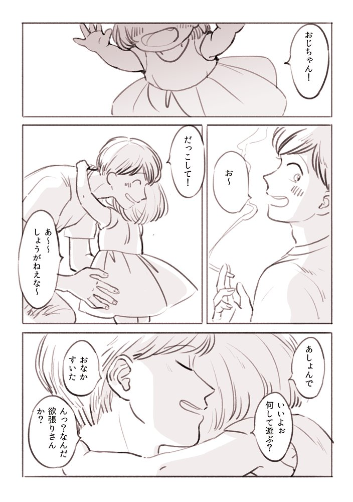 【漫画】『おそ叔父さんとスイートハニー』(6つ子)
