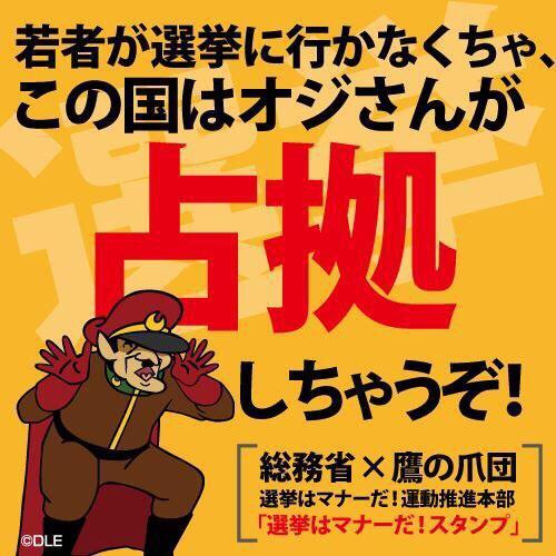 #参議院選挙 #参院選 @furukawa1917: ただ制服の女生徒を書いただけの面白くもなんともないキャンペーンポスターが多いなか、これはなかなか洒落がきいている https://t.co/Qb0rOcDsiN