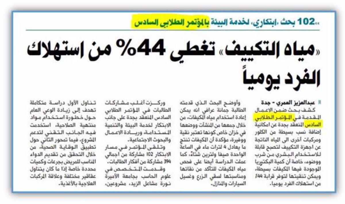 Image result for مياه التكييف