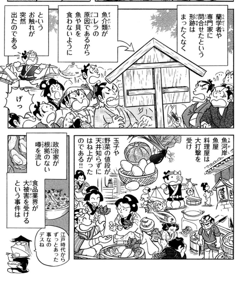 今だと、狂牛病とか福島の食材とか、っていうことになるのかな。江戸時代よりは、マスコミの果たす役割も大きいだろう(無責任なのは変わってないと思うが) 「根拠のない噂を流し 食品業界が大打撃」みなもと太郎『風雲児たち 幕末編』16巻より https://t.co/rld79gatGN