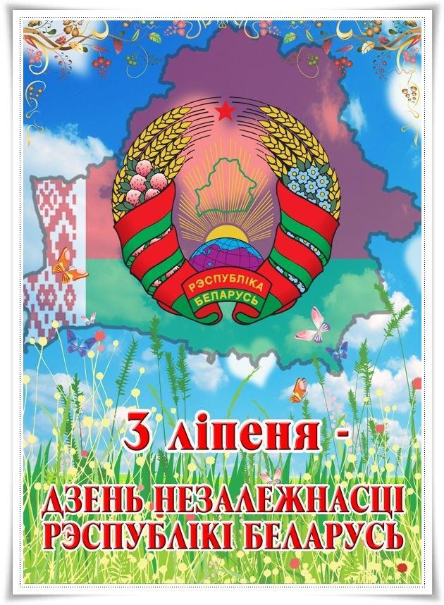 Открытки с поздравлением дня независимости, днем танца картинки