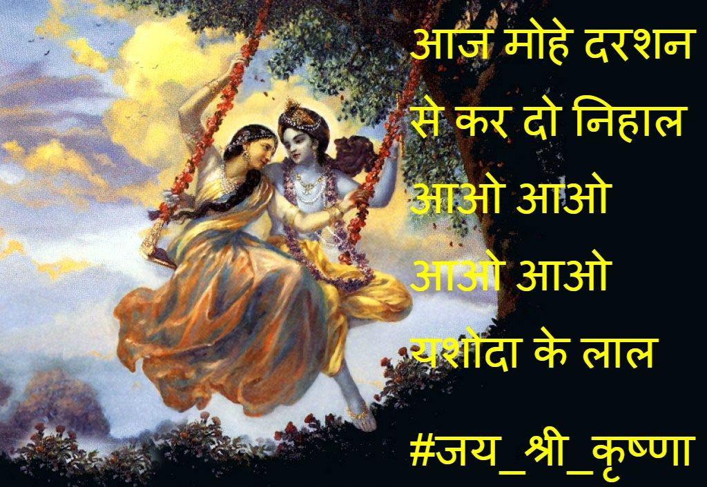 media tweets by radha krishna love krishnaradhalv twitter