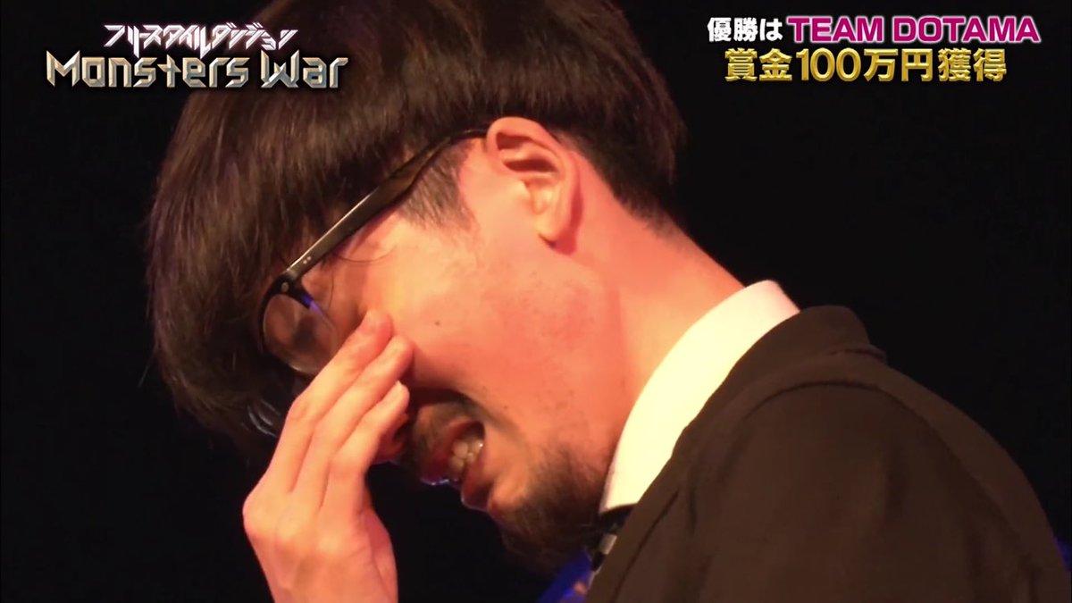 DOTAMAの涙には今まで何回も立ち会って来たけど、そのほとんどが悔し涙でして、、 なので今回の嬉し涙はなんだか凄く感慨深いです。  最後の掌幻くんのフリースタイルもぐっときたね。 一先ず皆さん お疲れ様でした◎ https://t.co/SGhHMGxw8g