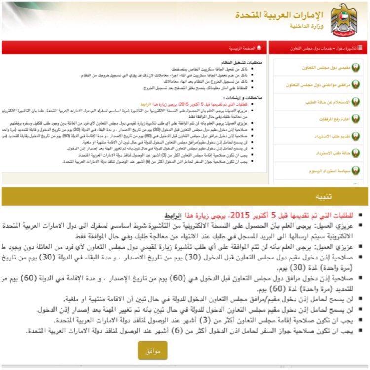 الامارات تعلن عن وظيفة بمليون درهم وتفتح باب التقدم لجميع العرب - رابط  للتقديم