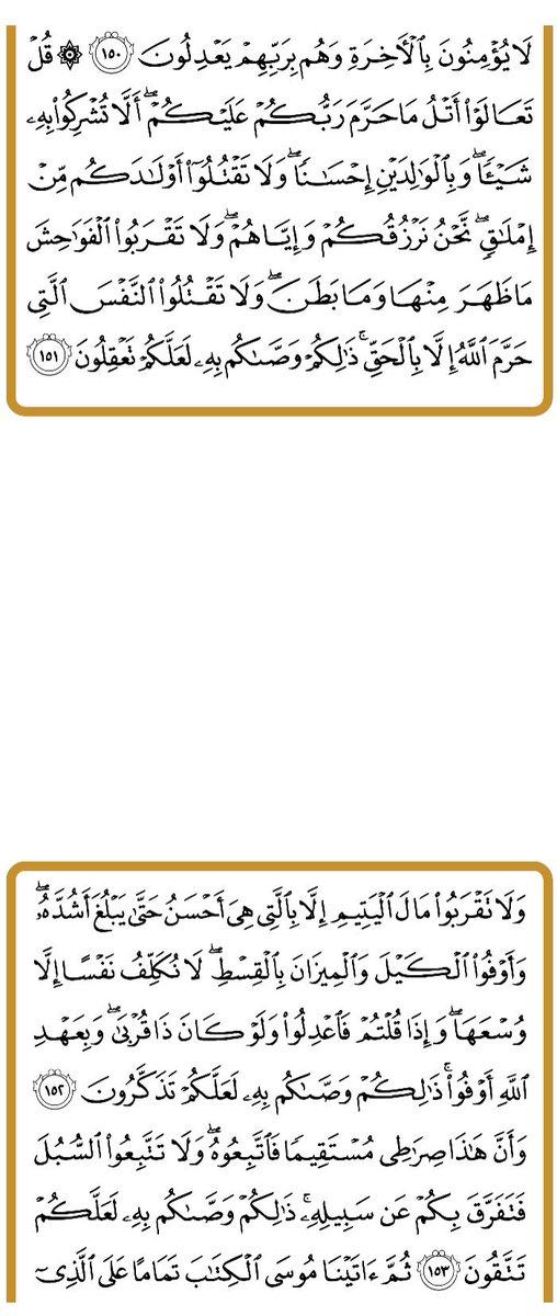 Naif Hadi نايفكو On Twitter إن الذين فرقوا دينهم وكانوا شيعا لست منهم في شيء إنما أمرهم إلى الله ثم ينبئهم بما كانوا يفعلون