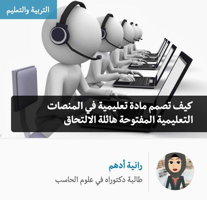 MOOCs, المنصات التعليمية المفتوحة هائلة الالتحاق