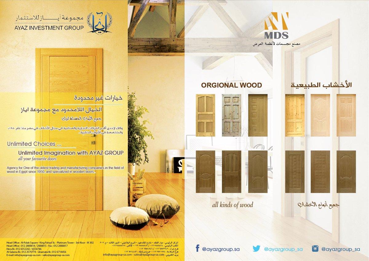 جميع الابواب الخشبية المفضلة لديك All you favorite door pic.twitter.com/4Edag7ceTr & Ayaz Group (@ayazgroup_sa)   Twitter Pezcame.Com
