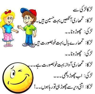 Anzac2016 On Twitter Urdu Funny Jokes Picture Jokes