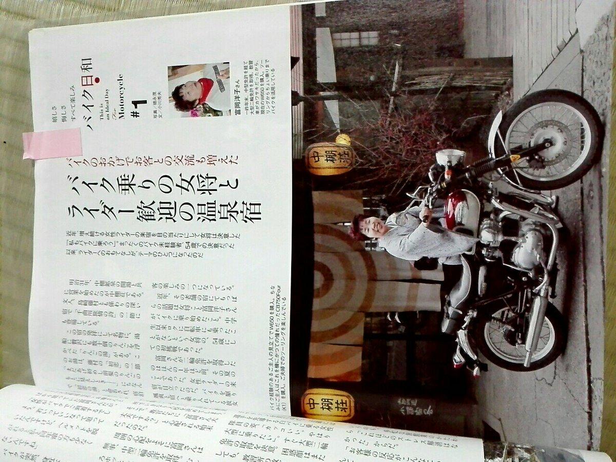 なんでバイク雑誌なんて置いてあるんだと思ったら女将大型二輪持ってんのかw https://t.co/0ql3F1dWVM