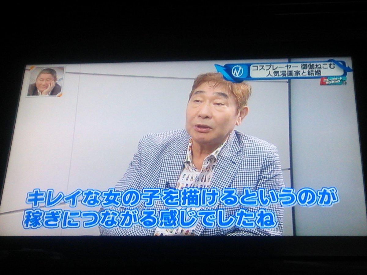 「7daysニュースキャスター」御伽ねこむ・藤島康介結婚についてコメントを求めにいった漫画家が蛭子さん。 https://t.co/Fmf8d0stA6