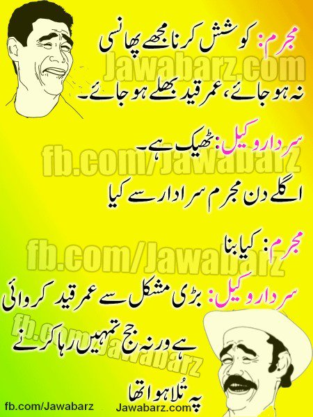 Funny Jokes In Urdu Of Sardar Facebook