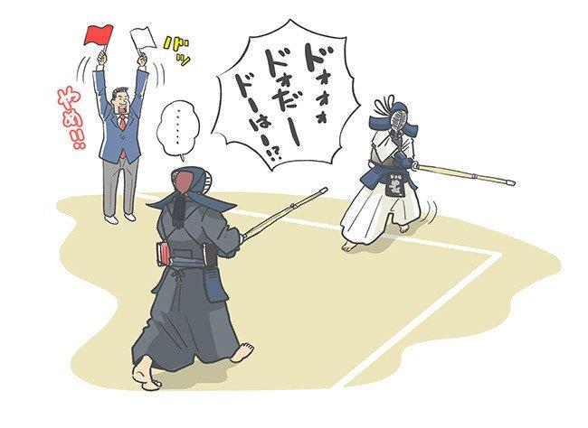 漢の剣道部あるある On Twitter 入ってもいない引き胴をアピールし過ぎ