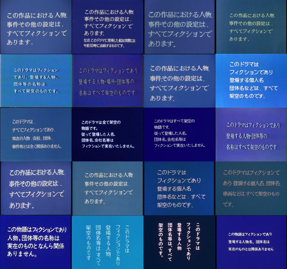「この作品はフィクションであり…」を色々集めてみた #暑い夏がやって来たので青色か水色の画像を流してTLをひんやりさせる https://t.co/FxG0u6Sqee