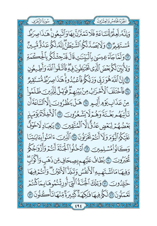 القرآن الكريم On Twitter سورة الزخرف الصفحة 494 القرآن رتويت