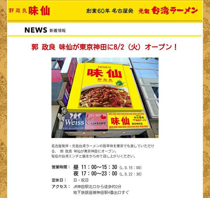 台湾ラーメンでおなじみ「味仙」がついに東京進出。8/2(火)神田に新店OPEN。