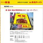 名古屋民大歓喜!台湾ラーメン人気店の味仙がついに東京進出!