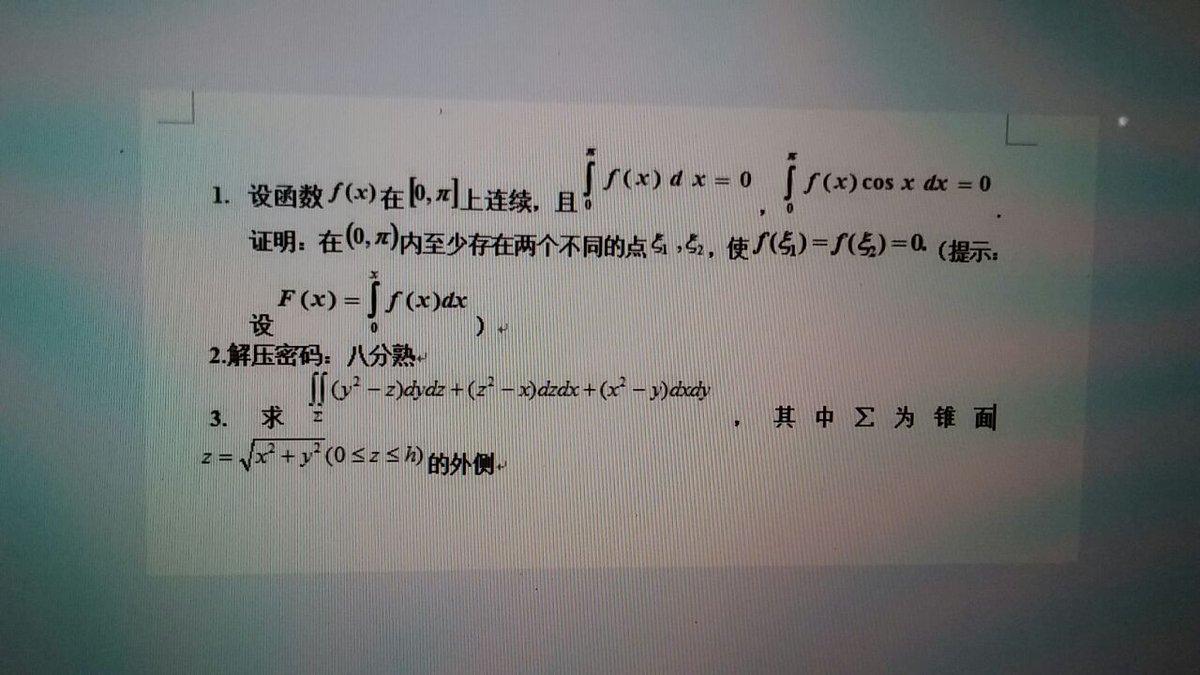 昨晚朋友发来这样一张图片问我还记不记得怎么算,心想这到底是哪门子的考试啊出这么复杂的高等数学题!后来再问,说是某游戏的解压密码,密码?上面不是写着了吗,算什么算! https://t.co/yN2my21Qnl
