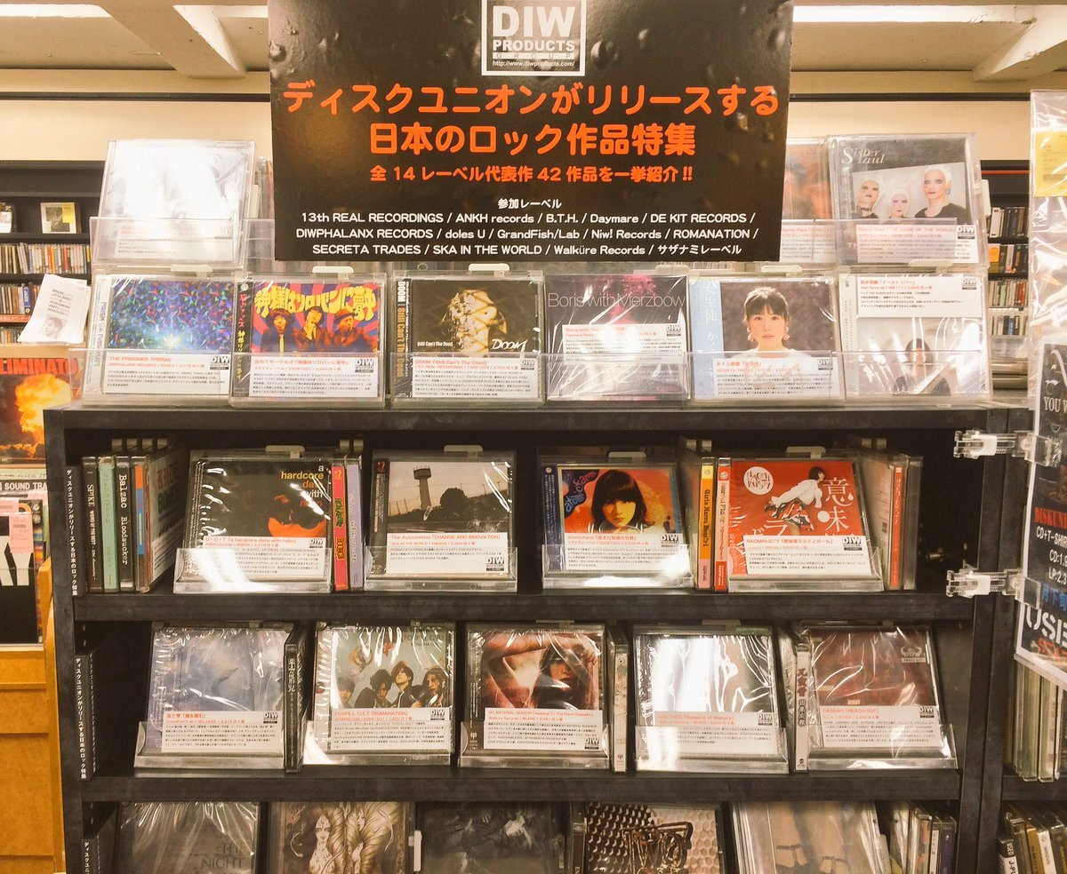 【特集】7/5よりディスクユニオン千葉店にて、ディスクユニオンがリリースする日本のロックおすすめ42タイトルを全タイトルコメントPOP付きで紹介しています。ヒット作、ロングセラーから隠れた名盤も。 https://t.co/KG9wIWAUrs