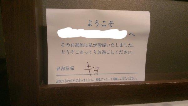 思い出したようにみたくなった写真を再びはる。 ビジネスホテルの清掃員がキヨやった。 https://t.co/6PIy6cHOe0