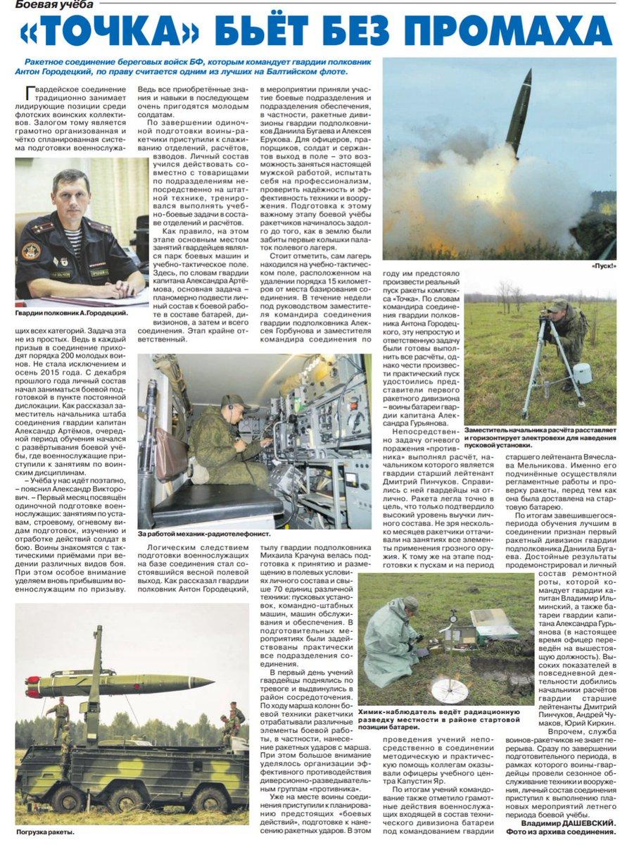صاروخ Tochka البالستي قصير المدى  CmlLdbvWYAAanZu