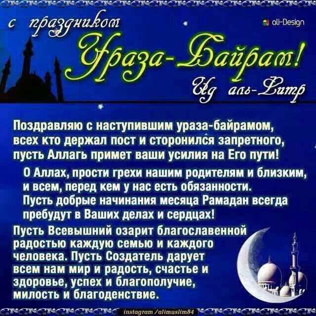 конец месяца рамадан поздравления храм