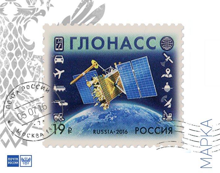 Марка почтовая почта россии картинка