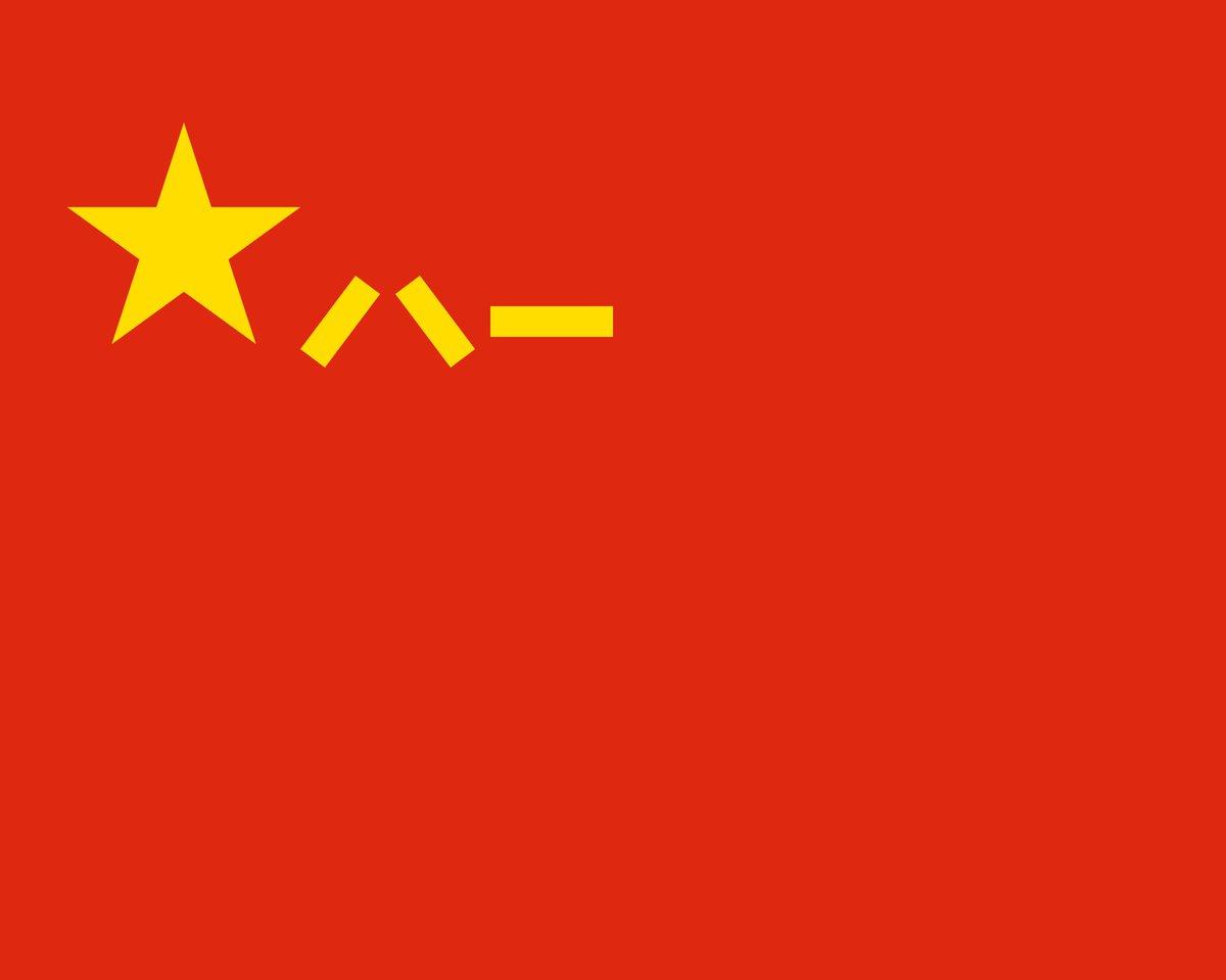 人民解放軍の旗、なんでため息付いてるんだろうって思ってた https://t.co/4HOvQhYCAR