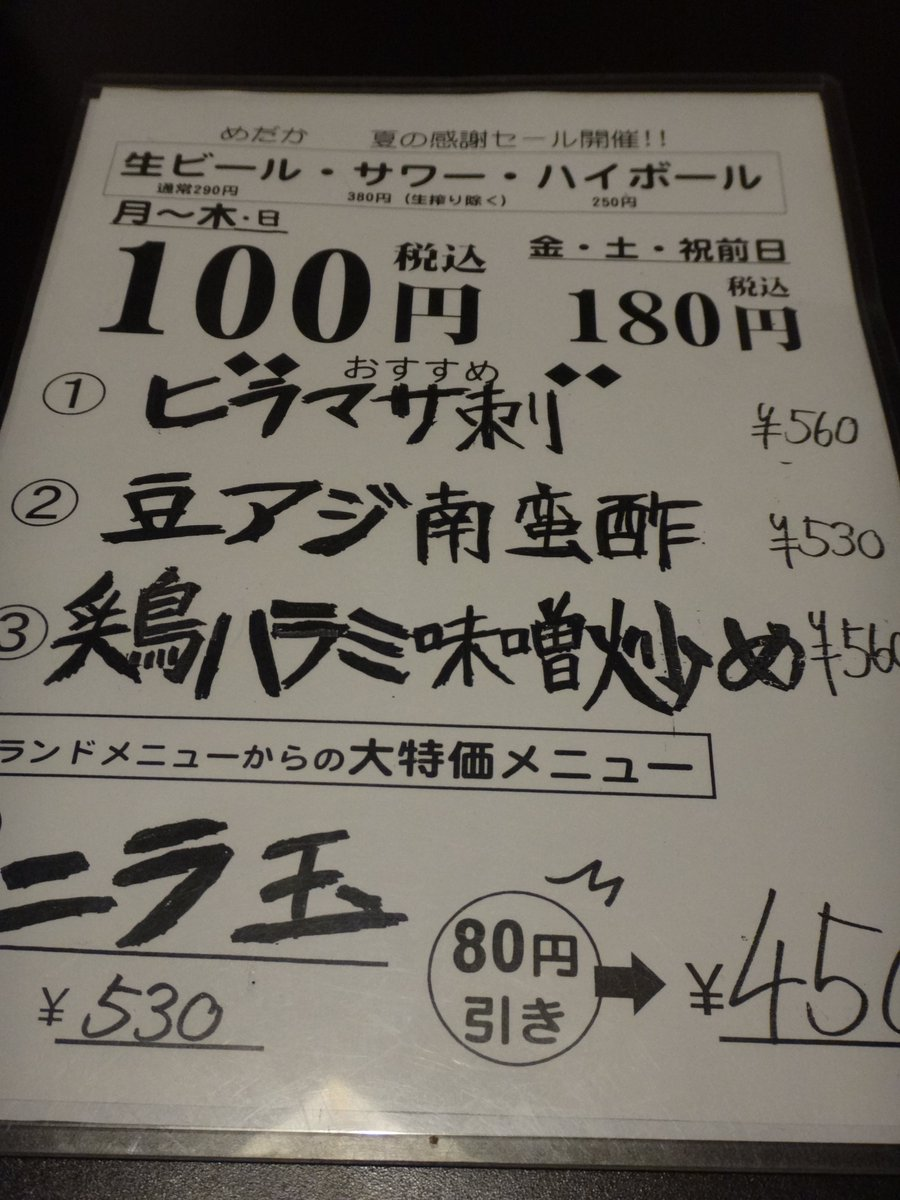 100 JPY (Mon-Thu) for beer and some alcohol in #Shinuku ?? これ系の店はソフトが高い #onegaikaeru #oknews #kabukicho #shinjukupic.twitter.com/Sss4Lw3gnc