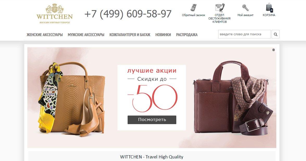 60b19752633 Wittchen (Витхен) — кожаные сумки и аксессуары.