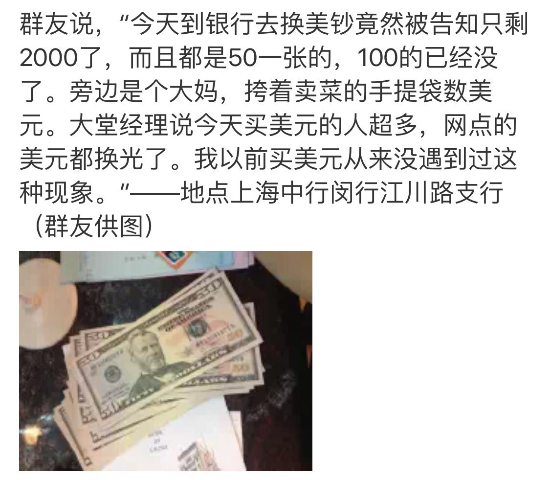 上海民众说银行美元卖空、刘明康说要资本管制