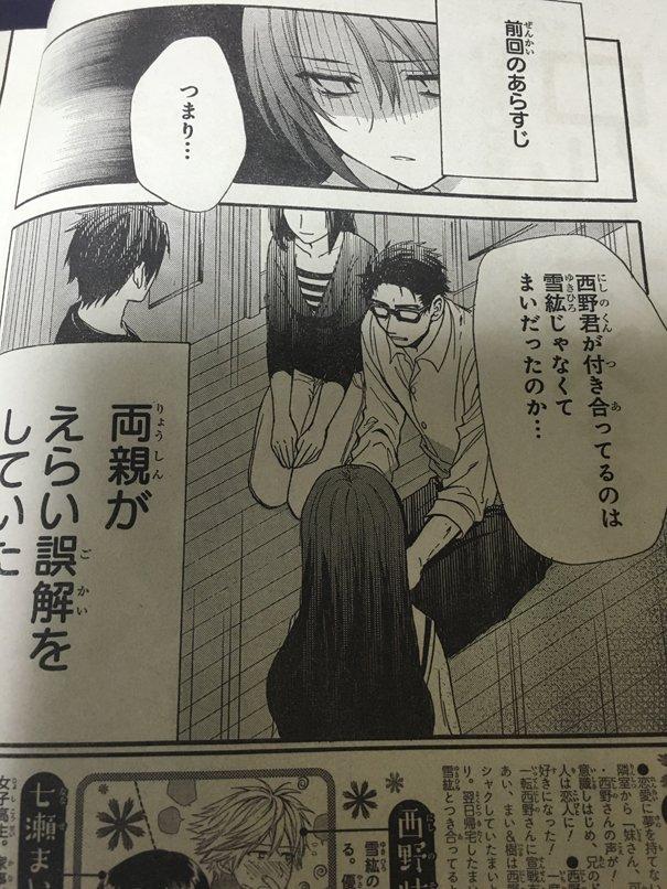 """赤瓦もどむ on Twitter: """"花とゆ..."""