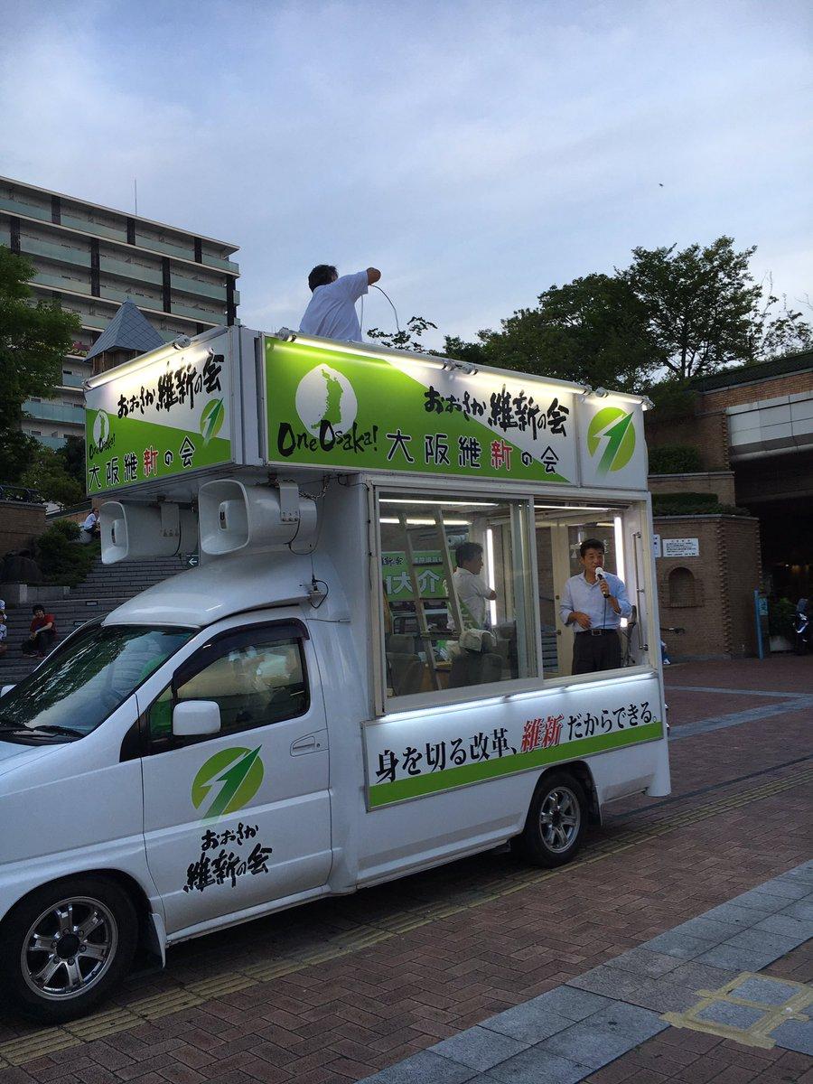 キラキラ号が来ると、松井代表の横に橋下前代表が乗ってる様な気がする。 https://t.co/6prTyxPjG5