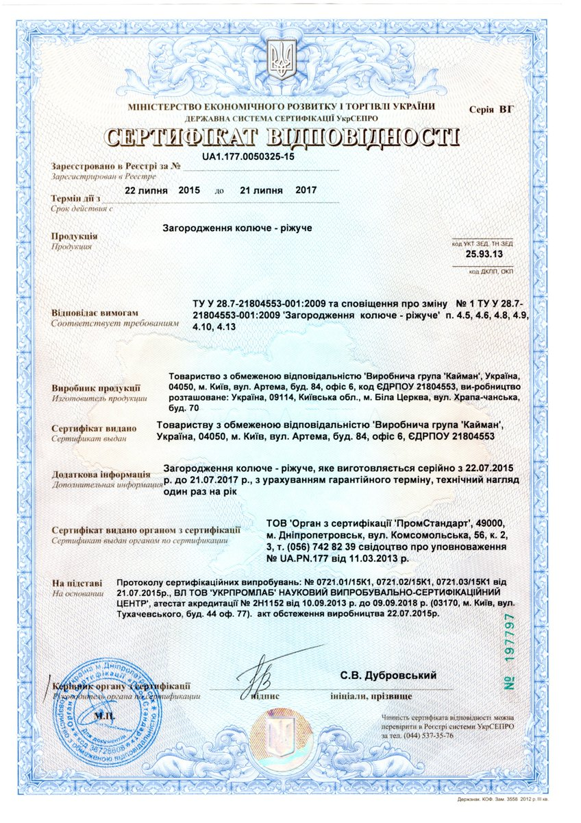 бланк сертификата укрсепро