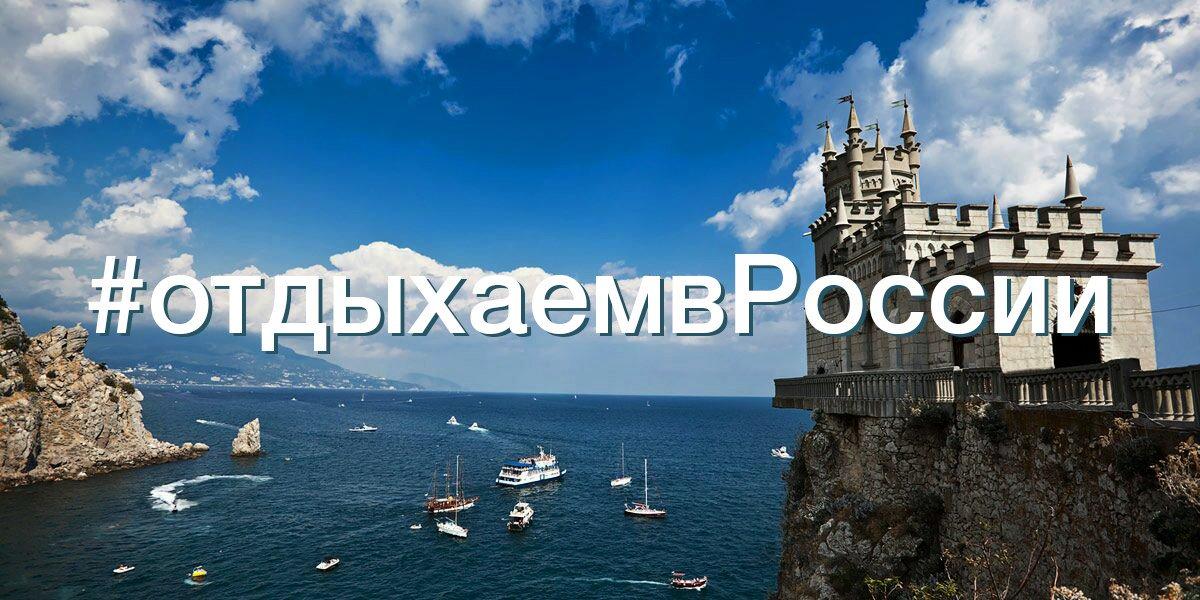 ОП РФ запускает акцию #отдыхаемвРоссии! С вашей помощью мы сможем доказать, что Россия - лучшее место для туризма! https://t.co/UkmmyrEqf0