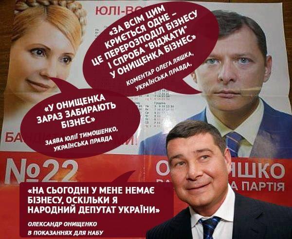 Один из адвокатов Онищенко сбежал из страны, - Холодницкий - Цензор.НЕТ 7958