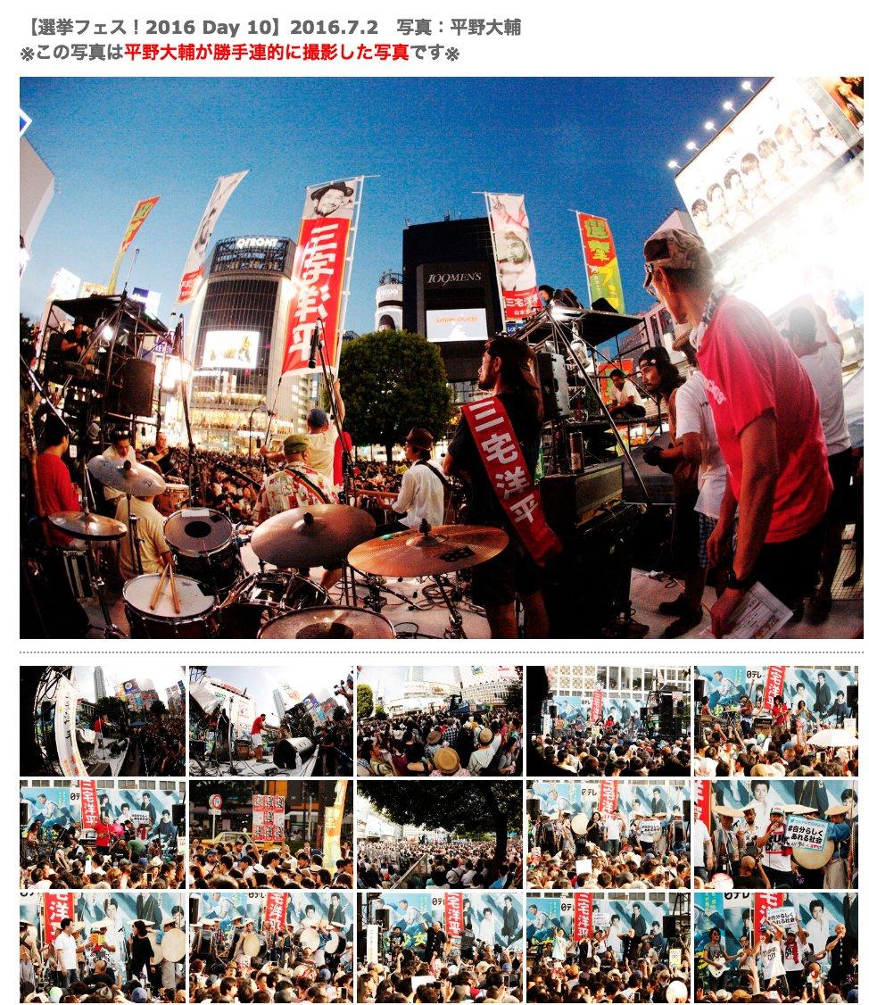 (緊急大拡散)平野大輔が撮った写真に関しては著作権フリーです。ご活用ください。  #三宅洋平 応援サイト https://t.co/9G2oHiHNUD  このページのツイートボタンで拡散よろしくお願いします!!→ https://t.co/VFXNDE4PaM #山本太郎