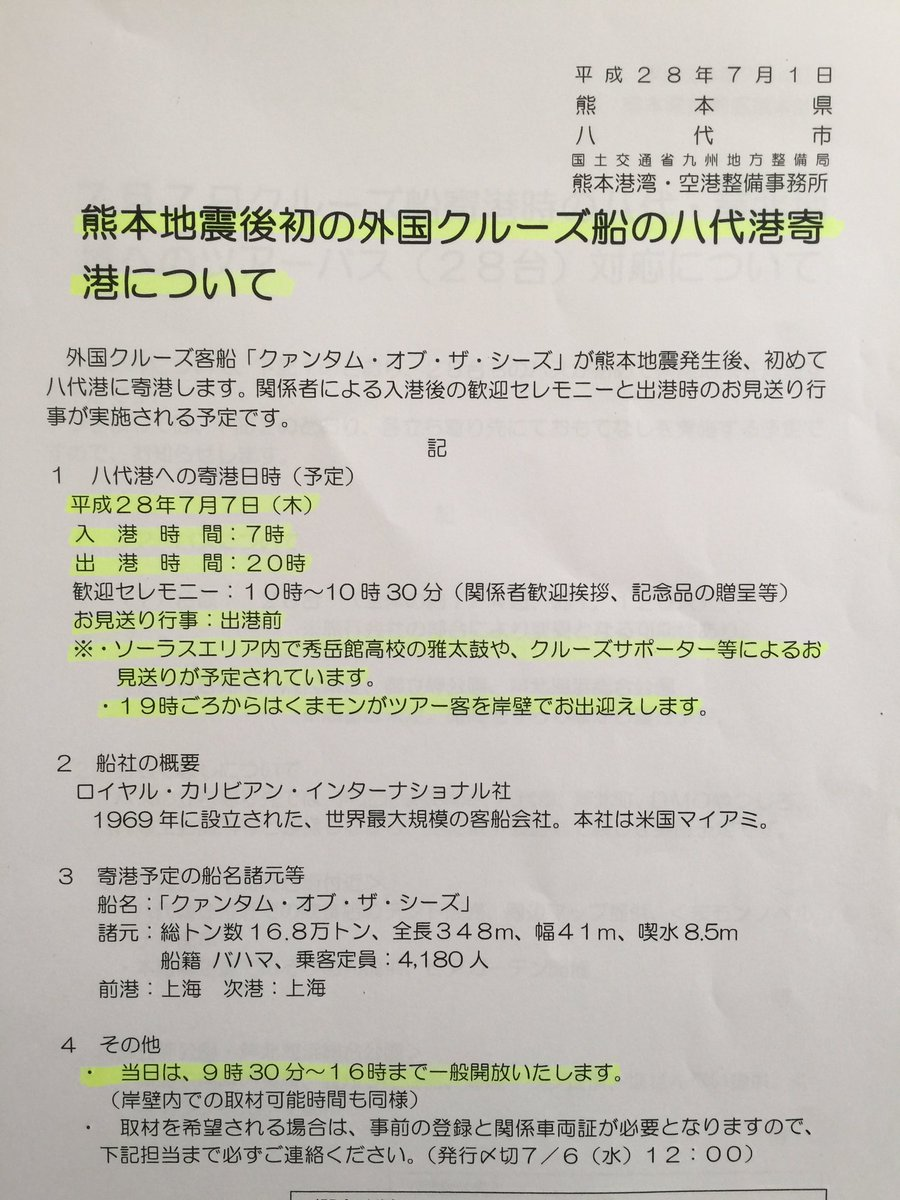【 拡散希望❗️】 熊本地震発生後 初めて、熊本地震からの復旧・復興への応援の意味も込め 明日7月7日7時、世界で2番目に大きい「クァンタム・オブ・ザ・シーズが八代港に帰って来ます❗️ お時間のある方は是非、八代外港へお越し下さい。 https://t.co/xGbYhDqaBC