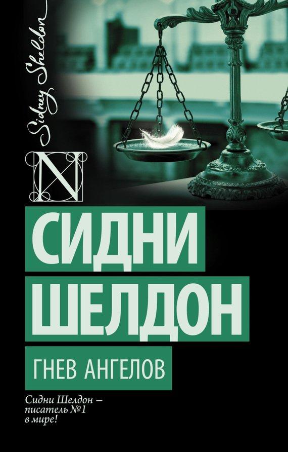 Сидни шелдон скачать все книги бесплатно fb2
