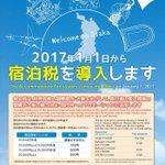 2017年1月1日より大阪府内で「宿泊税」を導入!大阪大丈夫か・・・