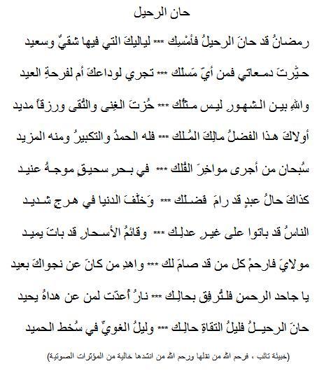 قصيدة وداع شهر رمضان