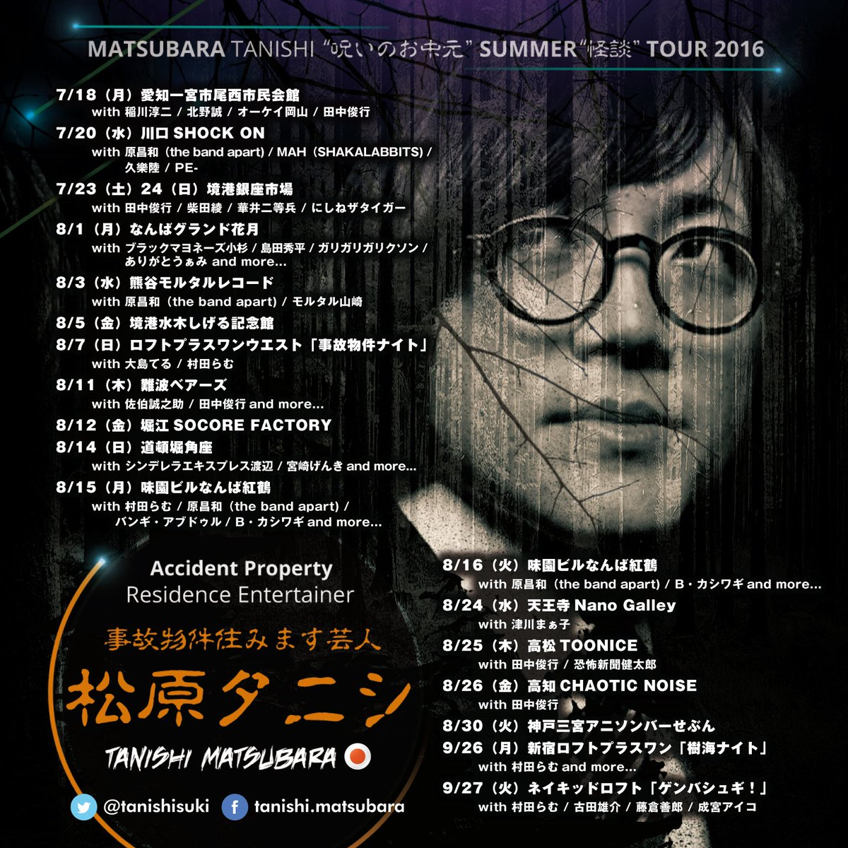 松原タニシの『呪いのお中元 SUMMER 怪談 TOUR 2016』 https://t.co/kBExVf4ED6
