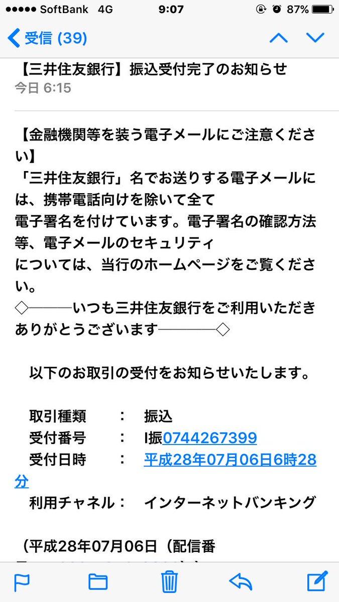 住友 コード 金融 三井 銀行 機関