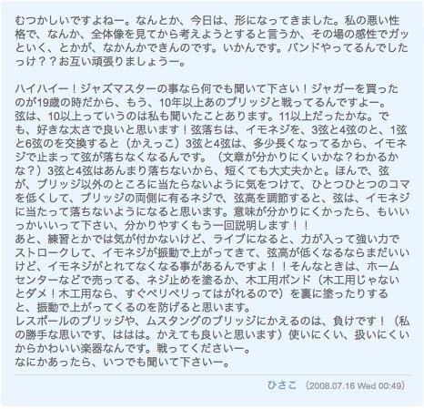 「ジャズマスター 弦落ち」 で検索してたけど田渕ひさ子さんが懇切丁寧に返信してた2008年のブログのコメント欄が一番説得力あった https://t.co/1KrtYO9p5G