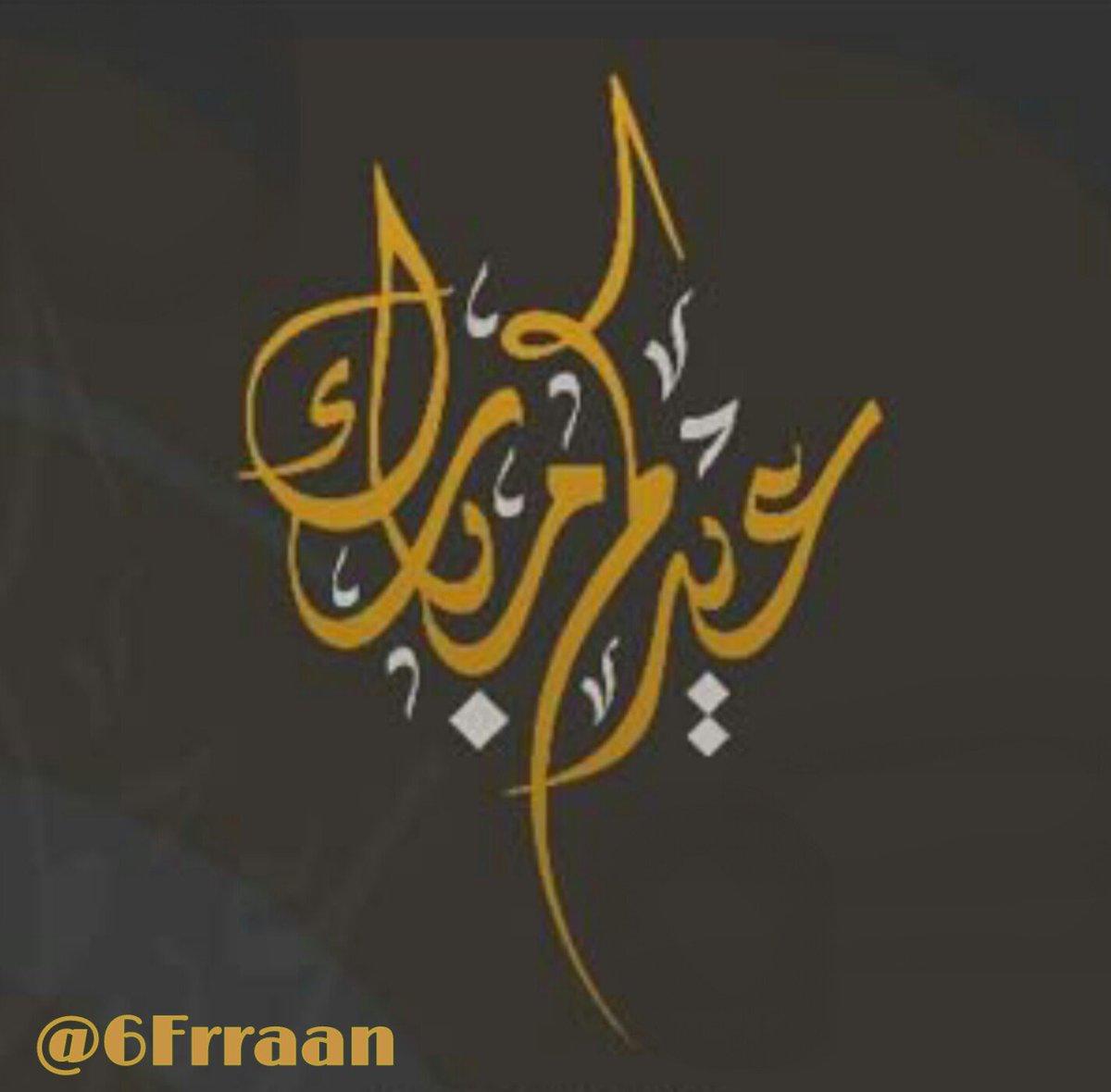 تقبل الله منا ومنكم صالح الأعمال  و #عيدكم_مبارك .. ♡ ...... [ 🇸🇦 ] https://t.co/yfav7heBoX