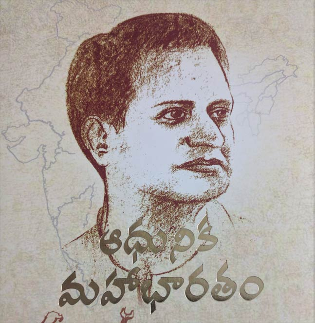 Guntur Seshendra Sarama's Adhunika Mahabharatam gets reprint in hardbound. Pawan Kalyan gave total money for this. https://t.co/2IzAhxw8os
