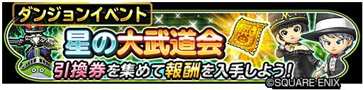 星の大武道会イベントバナー
