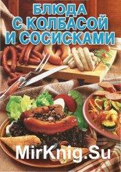 Блюда с сосисками